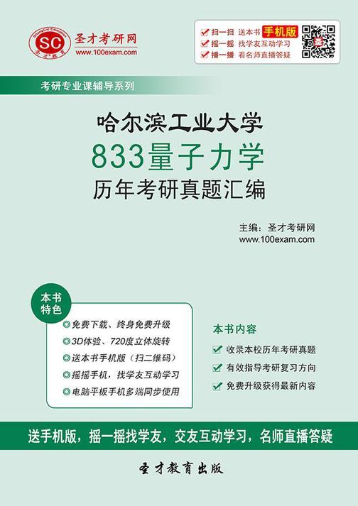哈尔滨工业大学833量子力学历年考研真题汇编