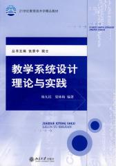 教学系统设计理论与实践(仅适用PC阅读)