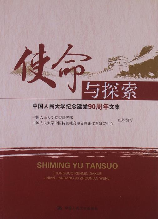 使命与探索——中国人民大学纪念建党90周年文集