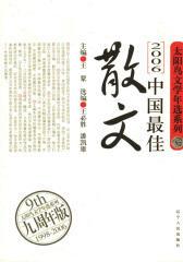 2006中国最佳散文
