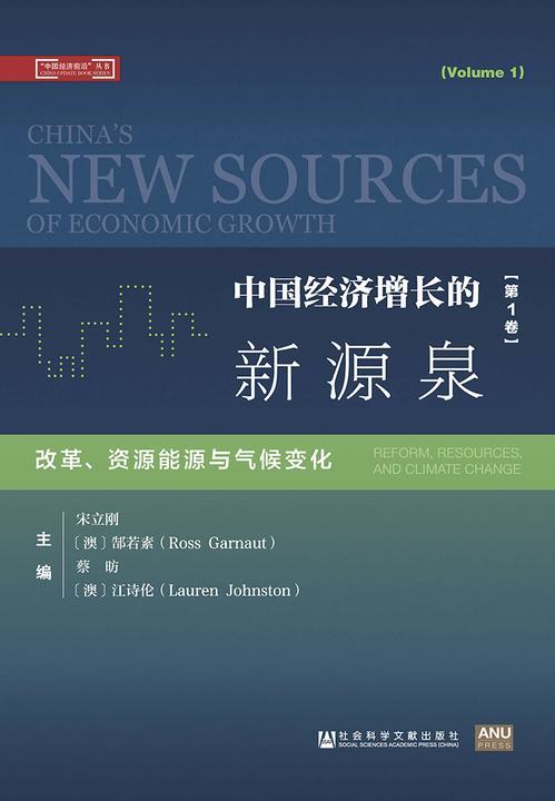 中国经济增长的新源泉(第1卷):改革、资源能源与气候变化