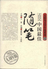 2006中国最佳随笔