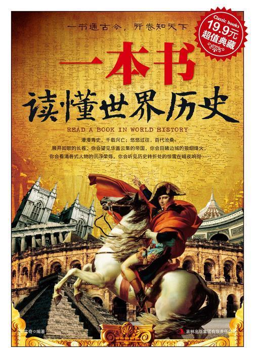 一本书读懂世界历史