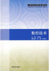 数控技术(试读本)