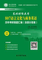 东北财经大学807语言文化与商务英语历年考研真题汇编(含部分答案)