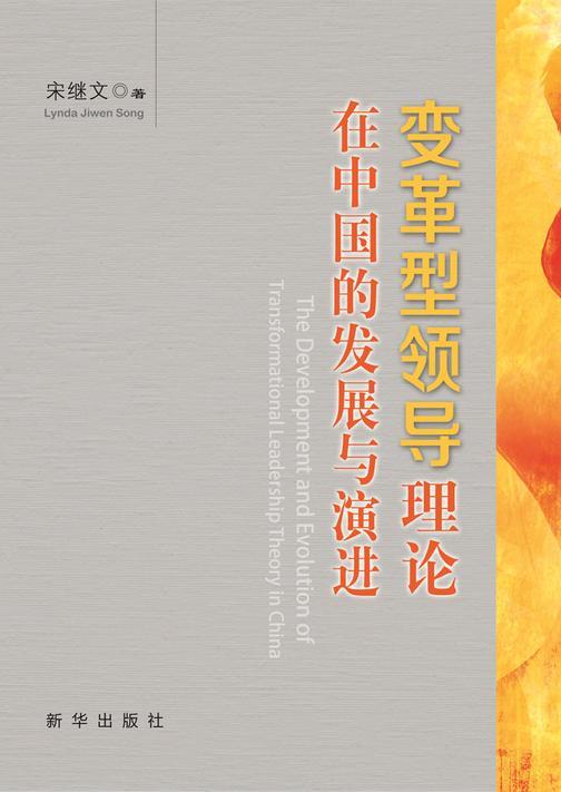 变革型领导理论在中国的发展与演进