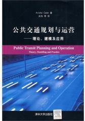 公共交通规划与运营——理论、建模及应用(试读本)