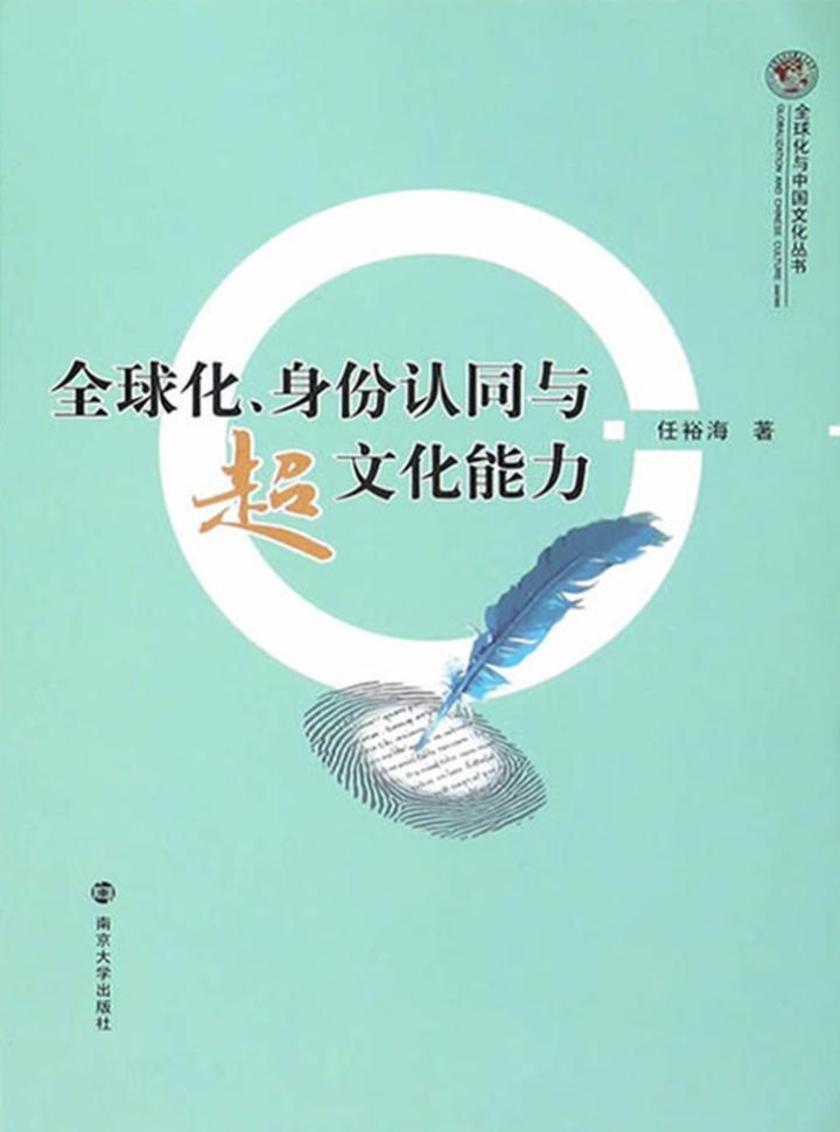全球化与中国文化丛书 全球化、身份认同与超文化能力