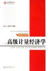 高级计量经济学(上册)(仅适用PC阅读)