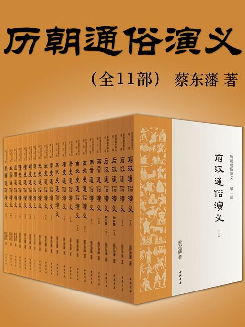 历朝通俗演义(全11部)