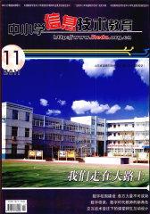 中小学信息技术教育 月刊 2011年11期(电子杂志)(仅适用PC阅读)