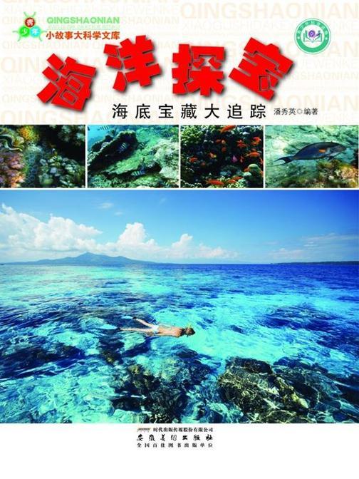 海洋探宝:海底宝藏大追踪