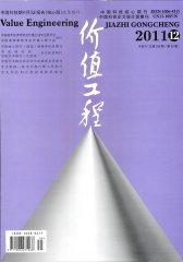 价值工程 旬刊 2011年35期(电子杂志)(仅适用PC阅读)