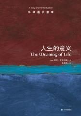 牛津通识读本:人生的意义(中文版)