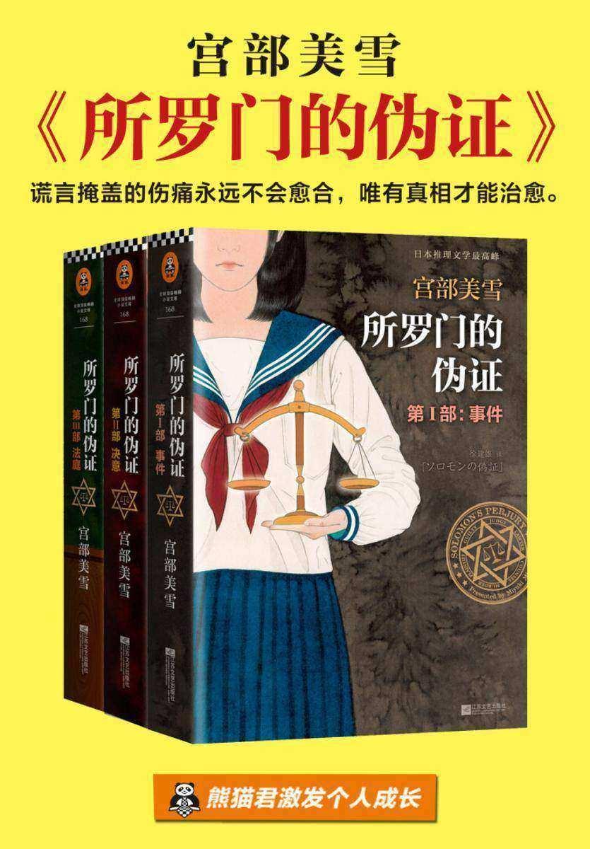 所罗门的伪证(全三册+新增番外)