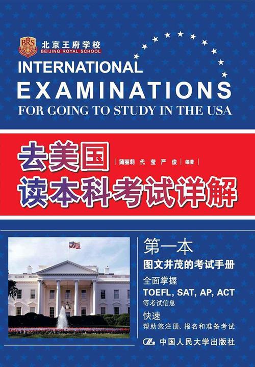去美国读本科考试详解