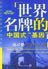 """世界名牌的中国式""""基因""""(试读本)"""