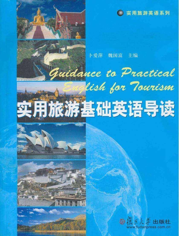 实用旅游基础英语导读(仅适用PC阅读)
