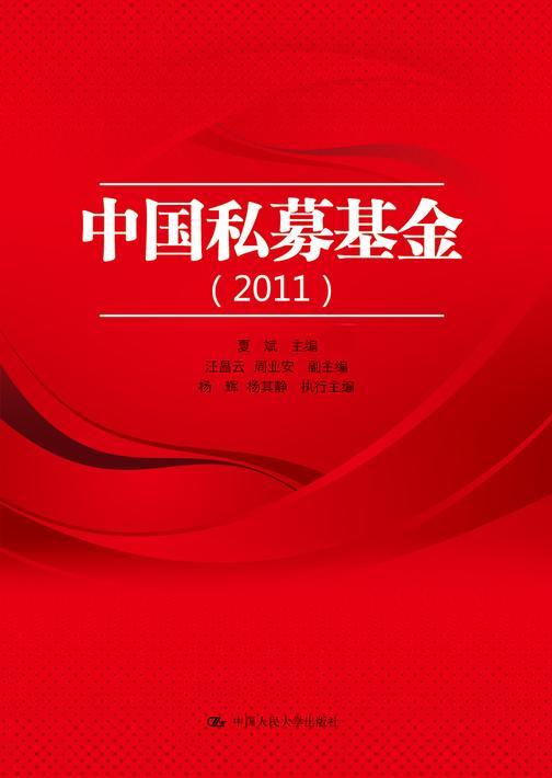 中国私募基金(2011)