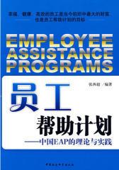 员工帮助计划——中国EAP的理论与实践(试读本)