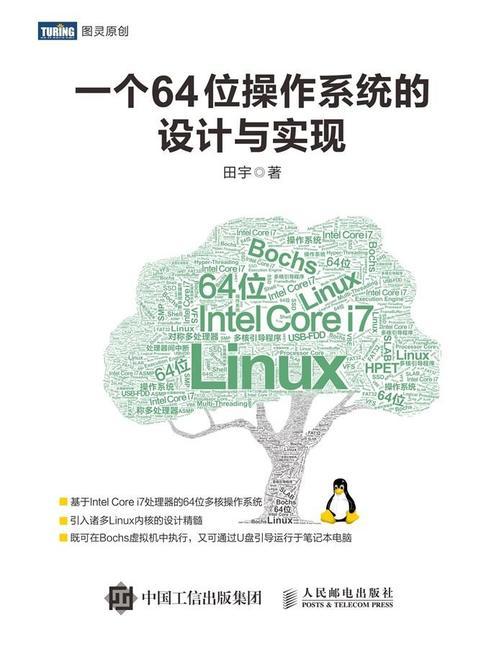 一个64位操作系统的设计与实现