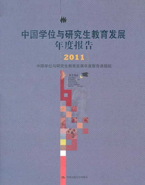 中国学位与研究生教育发展年度报告(2011)