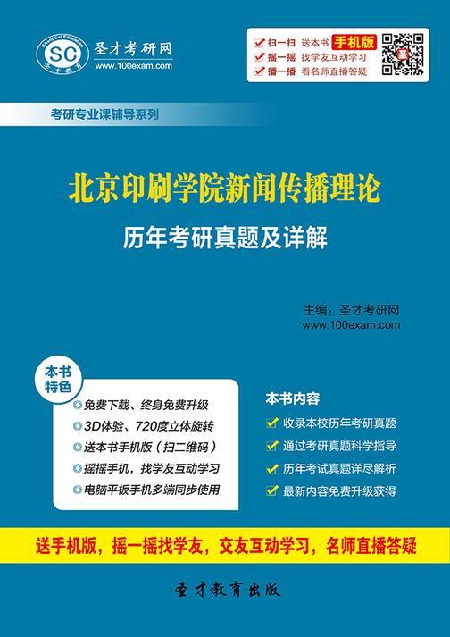 北京印刷学院新闻传播理论历年考研真题及详解