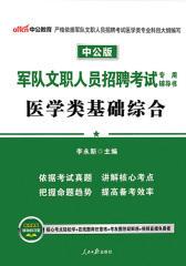 中公军队文职人员招聘考试专用辅导书医学类基础综合