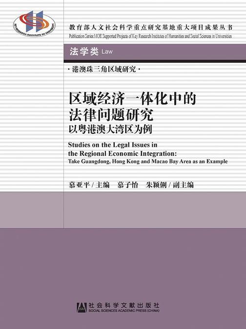 区域经济一体化中的法律问题研究:以粤港澳大湾区为例