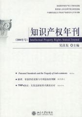 知识产权年刊(2006年号)(仅适用PC阅读)