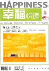 幸福·悦读 月刊 2011年12期(电子杂志)(仅适用PC阅读)