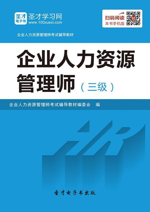 2017年5月企业人力资源管理师(三级)辅导教材