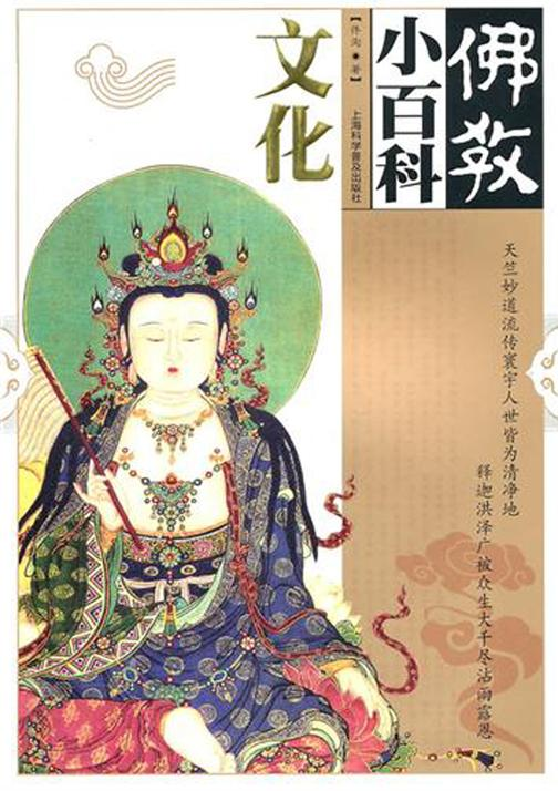 佛教小百科.文化