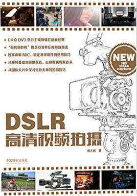 DSLR高清视频拍摄