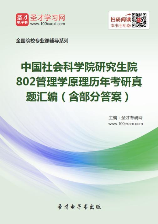中国社会科学院研究生院802管理学原理历年考研真题汇编(含部分答案)