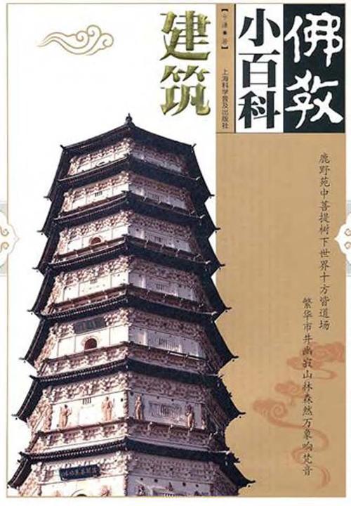 佛教小百科.建筑