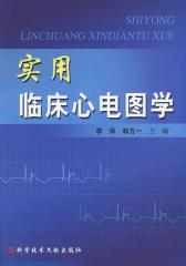 实用临床心电图学