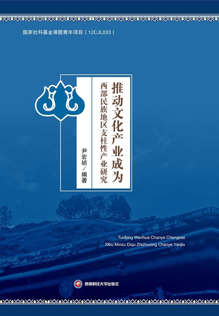 推动文化产业成为西部民族地区支柱性产业研究