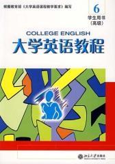 大学英语教程(6)学生用书(仅适用PC阅读)