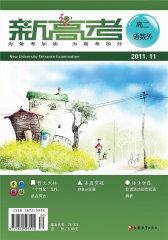 新高考·高二语数外 月刊 2011年11期(电子杂志)(仅适用PC阅读)