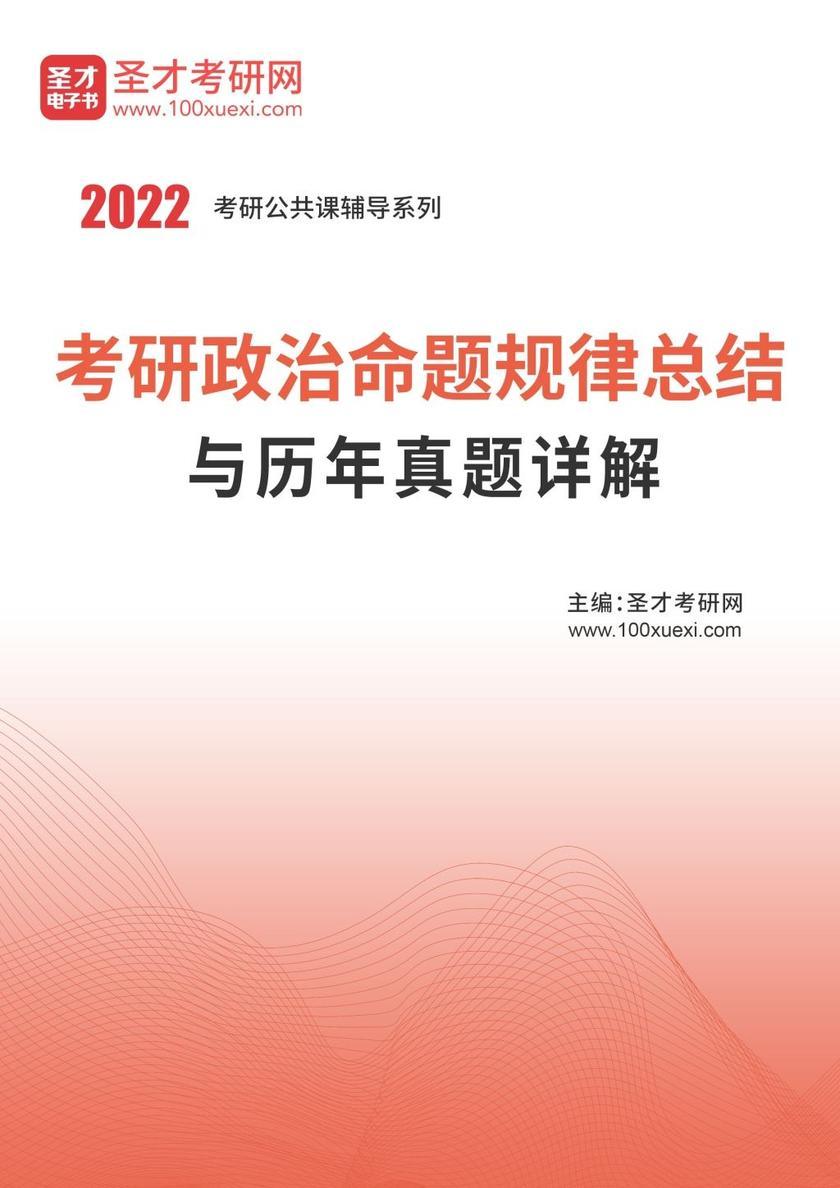 2022年考研政治命题规律总结与历年真题详解