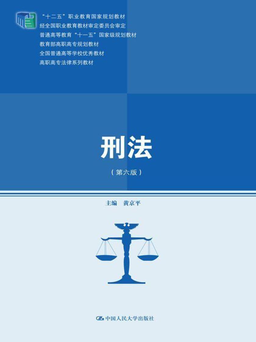 刑法(第六版)