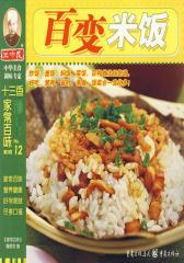 百变米饭(宝岛畅销书:台湾料理专家的不遗余力之作)
