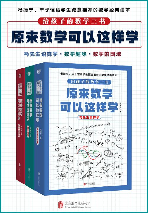 给孩子的数学三书,原来数学可以这样学(套装共3册)
