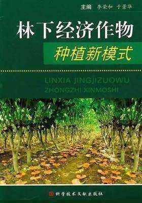 林下经济作物种植新模式