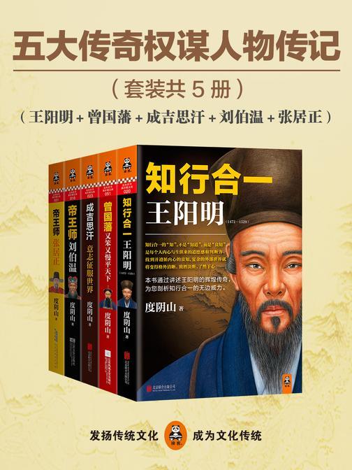 五大传奇权谋人物传记(王阳明+曾国藩+张居正+刘伯温+成吉思汗)