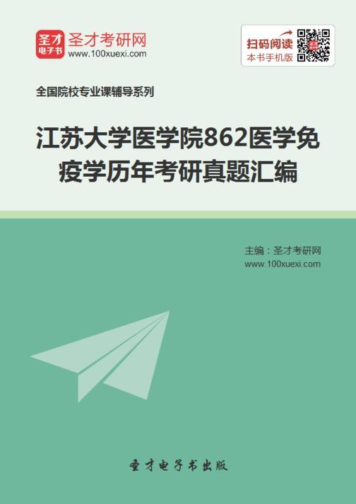 江苏大学医学院862医学免疫学历年考研真题汇编