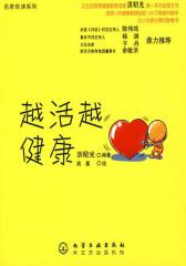 名家悦读系列--越活越健康(试读本)