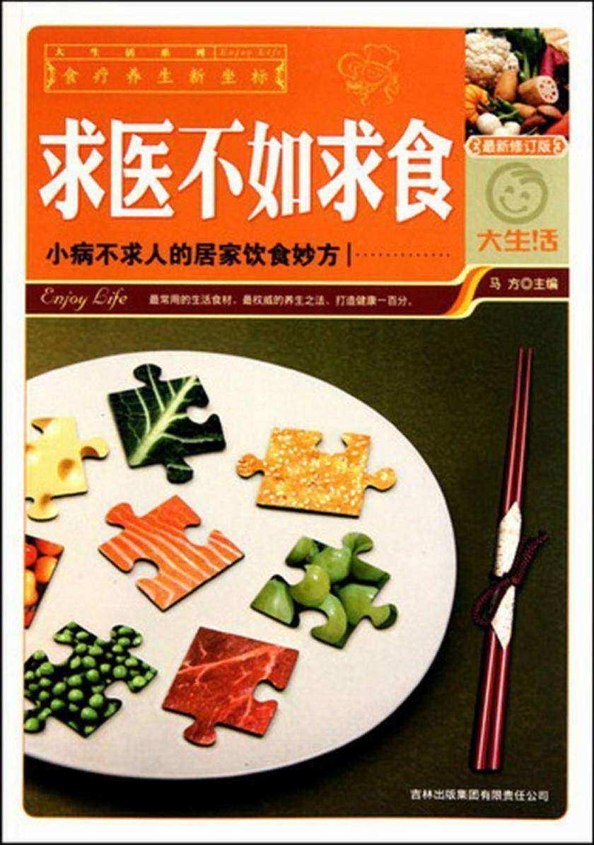 求医不如求食:最新修订版(仅适用PC阅读)