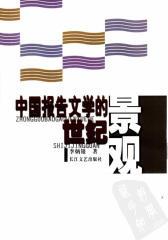 中国报告文学的世纪景观